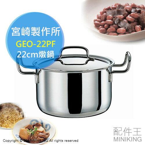【配件王】日本製 日本代購 MIYACO 宮崎製作所 GEO-22PF 22cm 七層構造 深型 深鍋 燉鍋 無水鍋