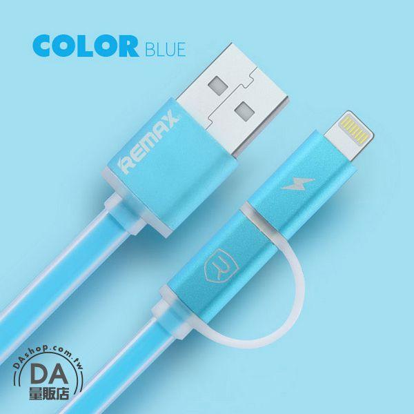 《DA量販店》REMAX 極光 發光 二合一 iphone6 htc 三星 傳輸 充電線 扁線 藍(81-0011)