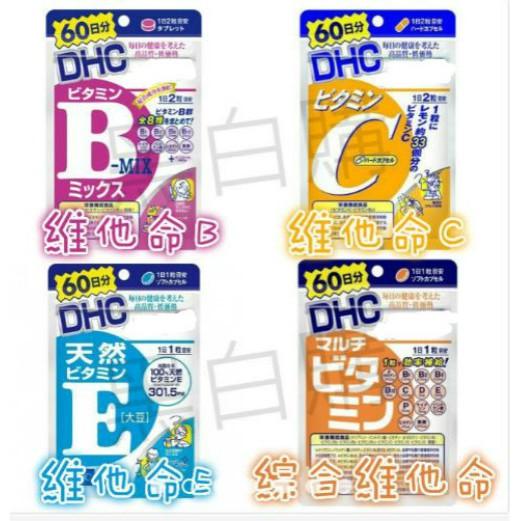 日本DHC維他命B群綜合維他命C膠原蛋白卵磷脂薏仁速攻藍苺精華合利維他命E濃縮薑黃紅嫩鐵素甲殼素益生菌蔓鋅越莓CBP葉酸