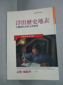 【書寶二手書T5/歷史_HKE】浮出歷史地表_孟悅 / 戴錦華