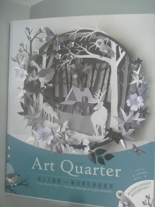 【書寶 書T5/雜誌期刊_XDC】Art Quarter vol.08_紙上大藝術-極致紙做藝術提案_廖純慶