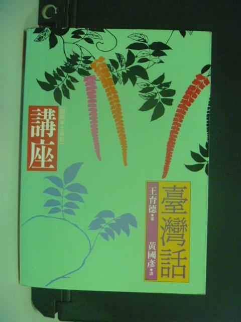 【書寶二手書T7/語言學習_OJD】台灣話講座_黃國彥