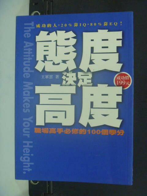 【書寶二手書T9/財經企管_KMV】態度決定高度:職場高手必修的100個學分_王軍雲