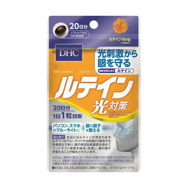 現貨!日本DHC 金盞花葉黃素20日 維持眼睛健康抗藍光抗UV抗紫外光