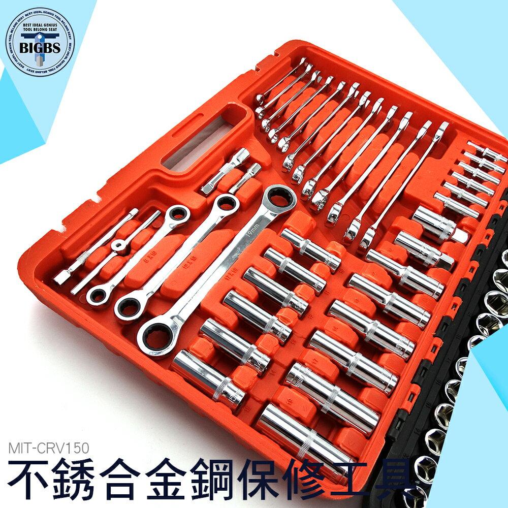 利器五金 汽車棘輪套筒工具組 汽修工具扳手組套修理 五金套裝 150件 CRV150