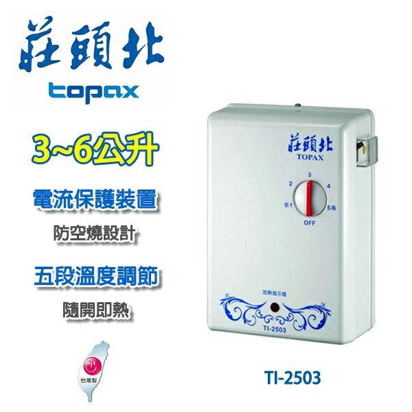 莊頭北 瞬熱式電熱水器【TI-2503】僅配送不含安裝
