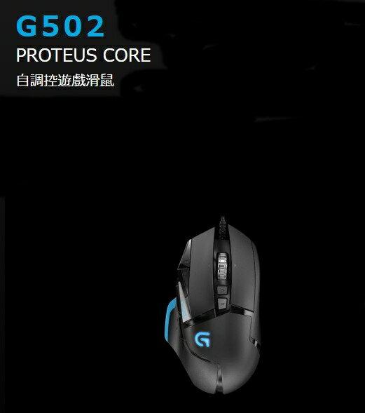 【迪特軍3C】Logitech 羅技 公司貨 G502 PROTEUS CORE 自調控遊戲滑鼠 電競滑鼠