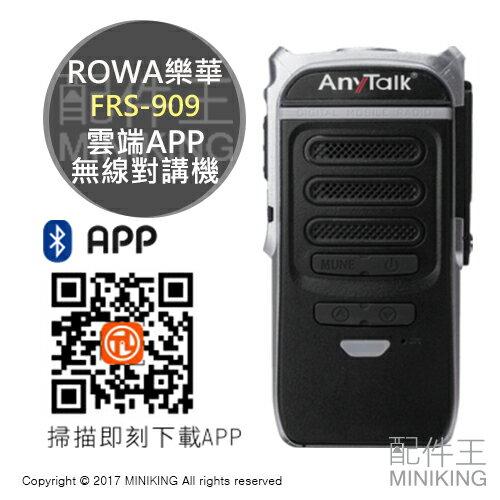 配件王:【配件王】免運公司貨ROWA樂華FRS-909雲端APP無線對講機USB充電藍芽連接wifi安卓ios