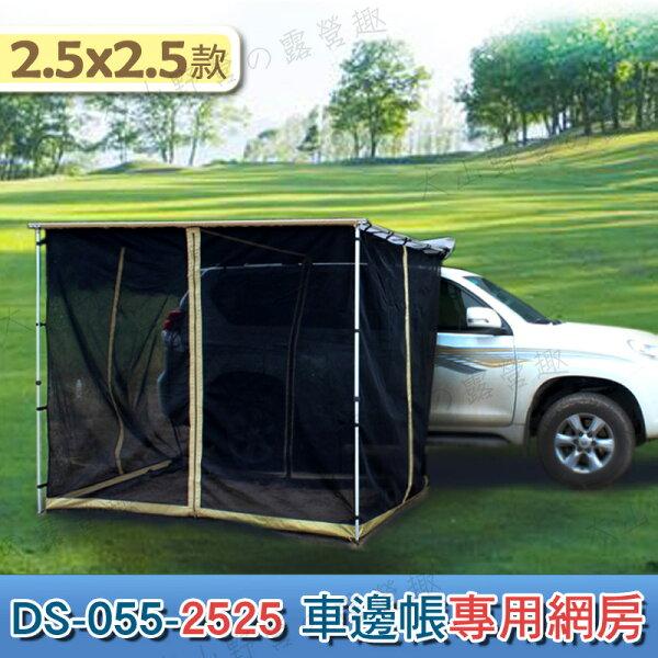 露營趣:【露營趣】安坑DS-055-25252.5*2.5車邊帳專用網房車邊帳客廳帳天幕帳露營帳篷露營車隊野營
