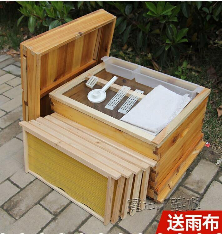 搶先福利 蜜蜂箱全套中蜂帶框巢礎煮蠟蜂箱杉木成品巢框蜂巢蠟養蜂工具 ATF 鉅惠 夏季狂歡爆款