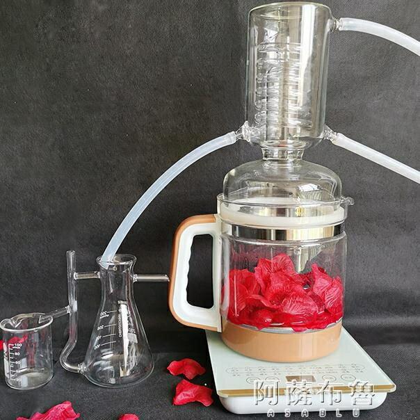 釀酒機 純露機家用小型玻璃精油提取設備釀酒提煉玫瑰鮮花草中藥蒸餾器 MKS阿薩布魯