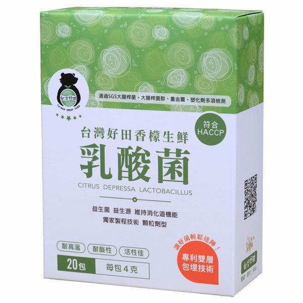 台灣好田香檬生鮮乳酸菌-20包