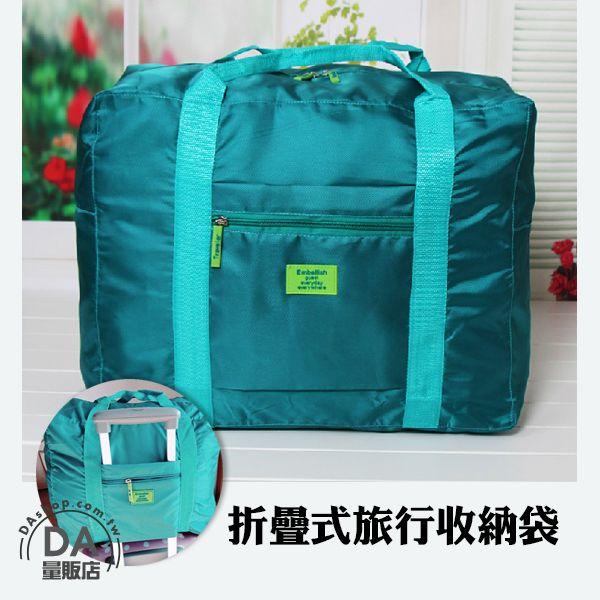 《DA量販店》韓版 旅行包 外掛 拉桿包 收納袋 家居 旅行 收納包 綠(V50-1182)