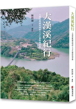 大漢溪紀行:大漢溪桃園流域的人文生態與地景錄 | 拾書所