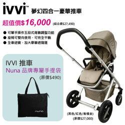 Nuna IVVI 豪華推車【贈Nuna時尚手提袋x1】