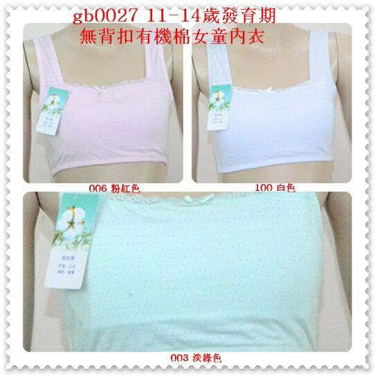 [10件組 $91/件] 11-14歲發育期背心款無背扣有機棉素色 女童內衣 下胸圍 65~76cms 可穿
