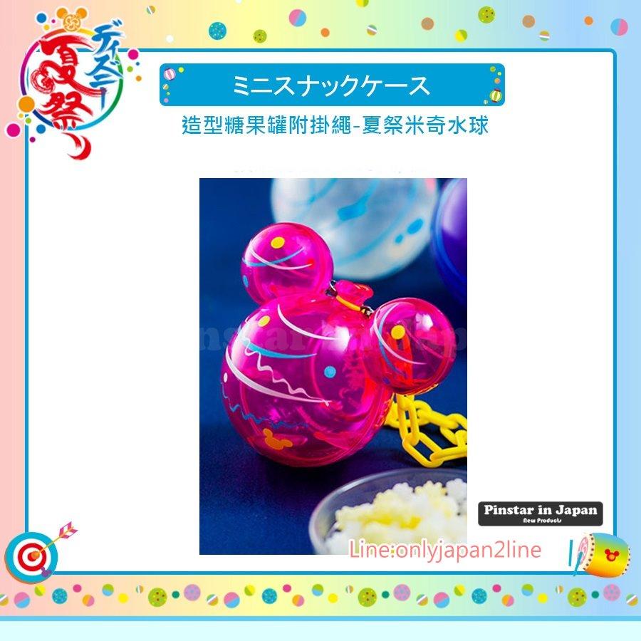 【真愛日本】17071800022 造型糖果罐附掛繩-夏祭米奇水球+CAD 迪士尼 米老鼠 mickey 米妮 收納罐 擺飾 收藏 日本帶回