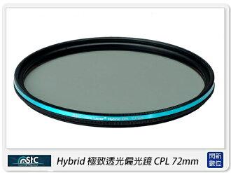 【分期0利率,免運費】送鏡頭蓋防丟夾 STC Hybrid 極致透光 偏光鏡 CPL 72mm(72,公司貨)高透光