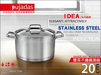 快樂屋♪pujadas IDEA 西班牙米其林不鏽鋼湯鍋 20cm 雙耳(火鍋.燉滷鍋.高湯鍋.煉鍋)