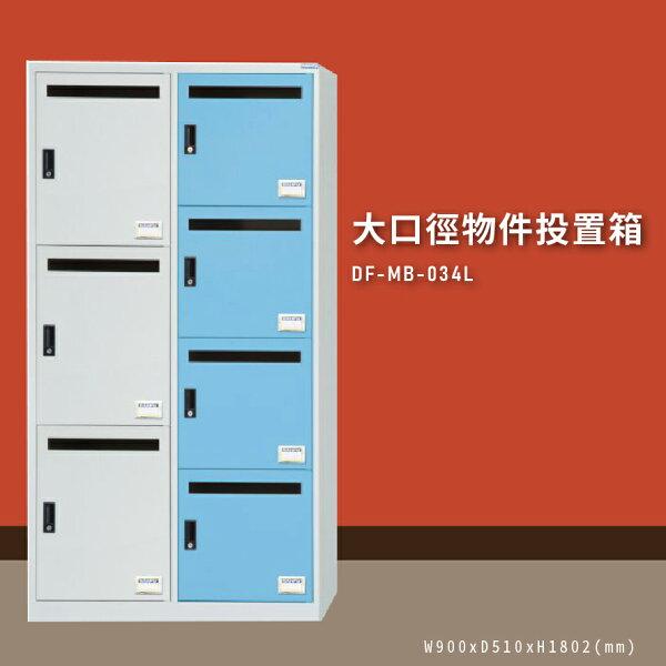 MIT首選【大富】DF-MB-034L大口徑物件投置箱置物箱收納櫃置物箱收納箱商辦大樓台灣製造
