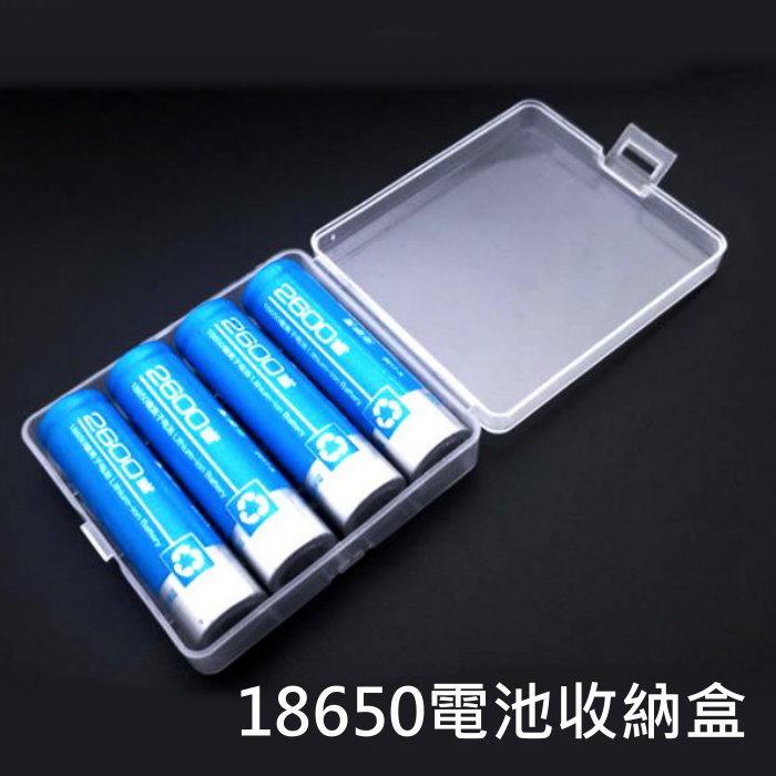 4節18650電池收納盒 電池盒 鋰電池盒18650 充電電池盒【DE306】◎123便利屋◎