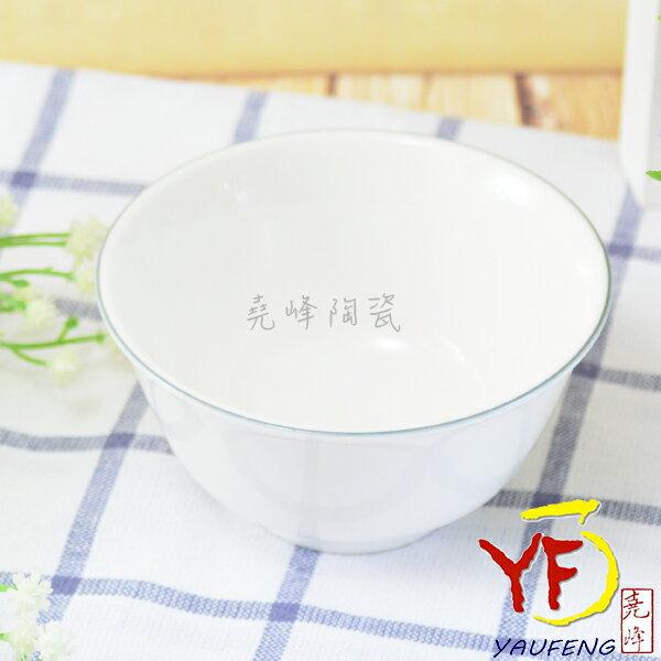 ★堯峰陶瓷★餐桌系列 韓國骨瓷 簡約灰邊 餐廳營業 小湯碗 碗