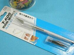 TRUST 信億 T-600 鋁合金雕刻筆刀/一小組入{定80} 美術用雕刻筆刀 MIT製
