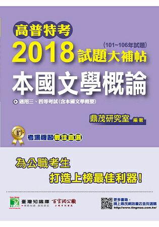 高普特考2018試題大補帖【本國文學概論】101~106年試題