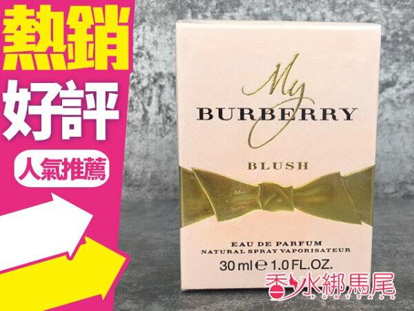BURBERRYMyBurberryBLUSH女性淡香精30ml◐香水綁馬尾◐