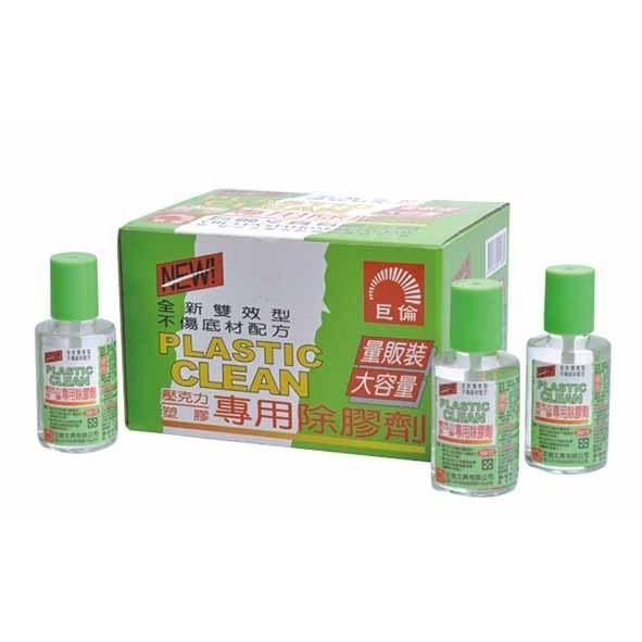 巨倫  35ml壓克力塑膠專用除膠劑  (H-1136)