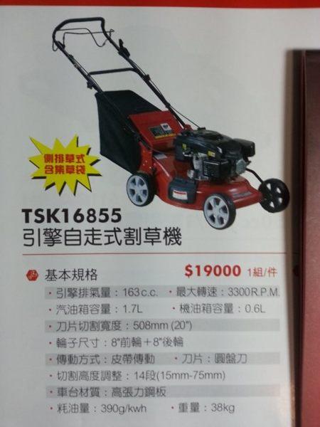 引擎自走式割草機 TSK16855#SHIN KOMI
