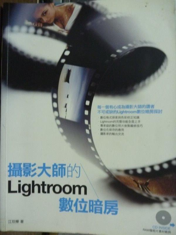 【書寶二手書T3/攝影_PDA】攝影大師的Lightroom數位暗房_江玟樺
