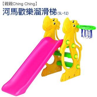 【親親Ching Ching】滑梯鞦韆系列 - 河馬歡樂溜滑梯 SL-12 (消費滿2000元加送 犀利師一指彈蓋保溫杯 )