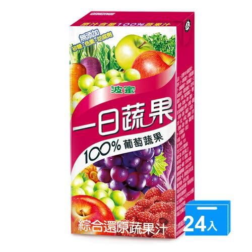 波蜜一日蔬果100%葡萄蔬果汁160ml~24~愛買~