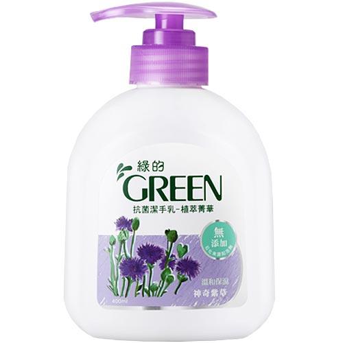 綠的GREEN 抗菌潔手乳 植萃菁華 神奇紫草 400ml