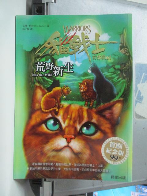 【書寶二手書T6/一般小說_OSO】貓戰士首部曲之一-荒野新生_高子梅, 艾林杭特