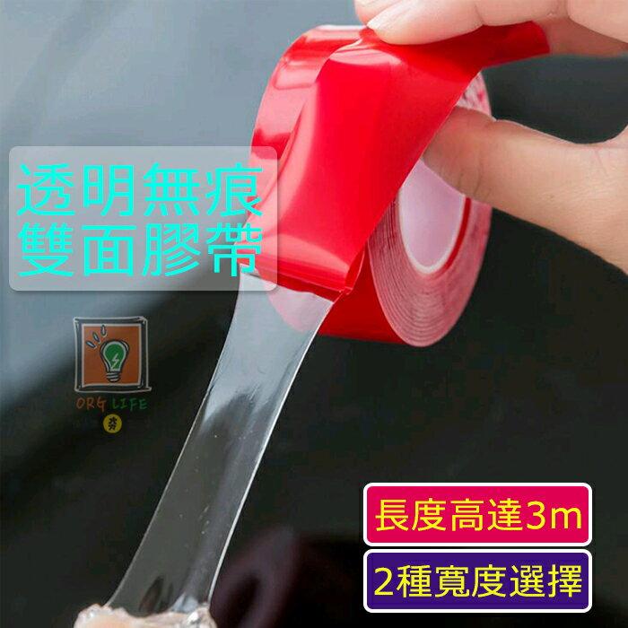 ORG《SD1527》長度3M~寬度3cm下標處 透明無痕 雙面膠帶 雙面膠 壓克力雙面膠 壓克力膠帶 無痕雙面膠