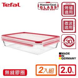 【法國特福】EMSA耐熱玻璃保鮮盒(四件組)(SE-K3010412*2+K3010512*2)