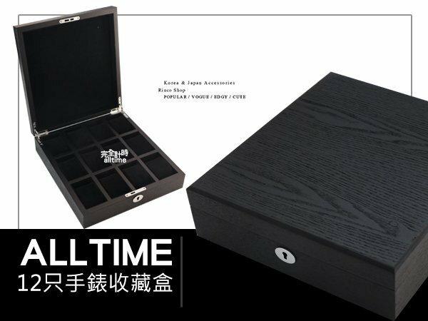 │完全計時│精緻手錶收藏盒~【質感原木盒12只裝】黑原木收藏盒 禮物 (木盒05)熱賣 錶盒