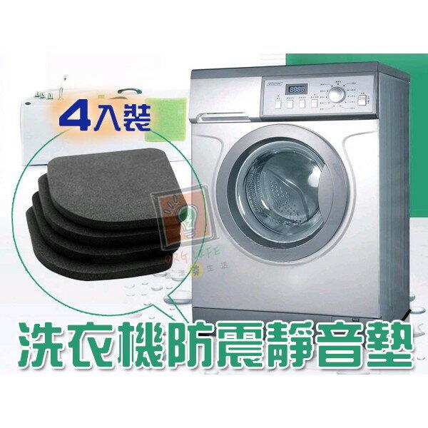 ORG《SD0886》4入裝~洗衣機 防震墊 靜音棉 防滑墊 抗震墊 減震墊 減低噪音 防震靜音墊 防震綿 生活用品