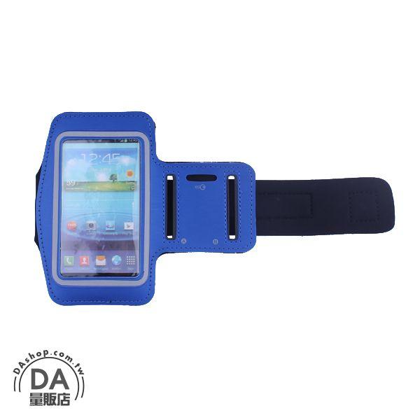 《DA量販店》S4 I9500 S3 I9300 通用 臂套 手臂帶 手機袋 臂袋 手臂包 藍色(79-6513)