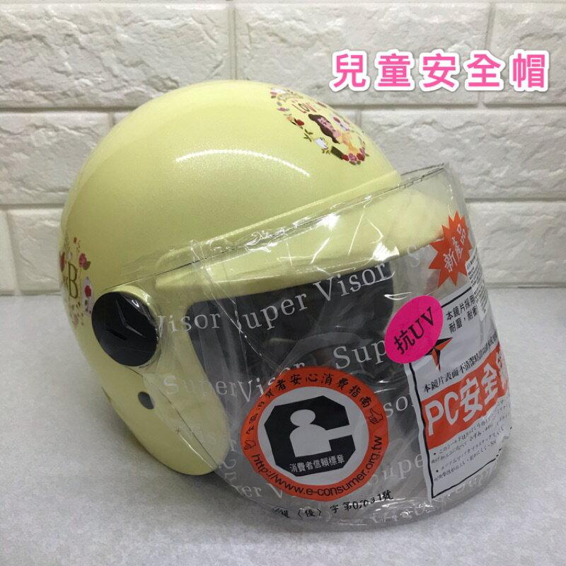 安全帽 兒童安全帽 迪士尼 50~54cm 抗UV 安全帽+鏡片一組 檢驗合格 台灣製 限定台灣販售✨閃電麥坤 公主