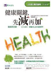 健康關鍵,先減再加