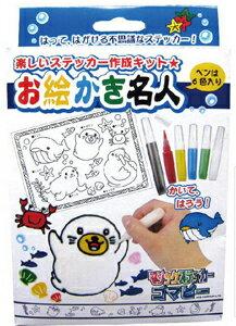【發掘名人】繪畫名人系列之魔術繪畫貼-海豹