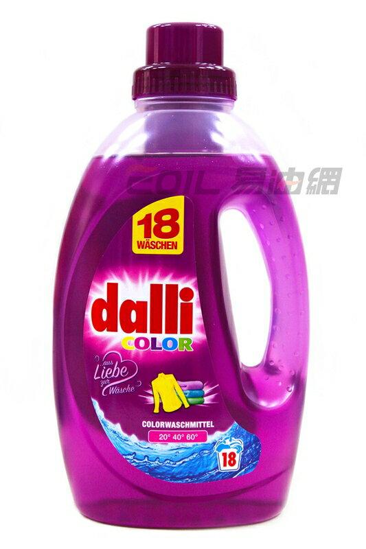 dalli 全效能 紫色 護色去污洗衣精 COLOR 1.35L #26727【超商取貨訂單限購2瓶,無法與其他味道及商品合訂】