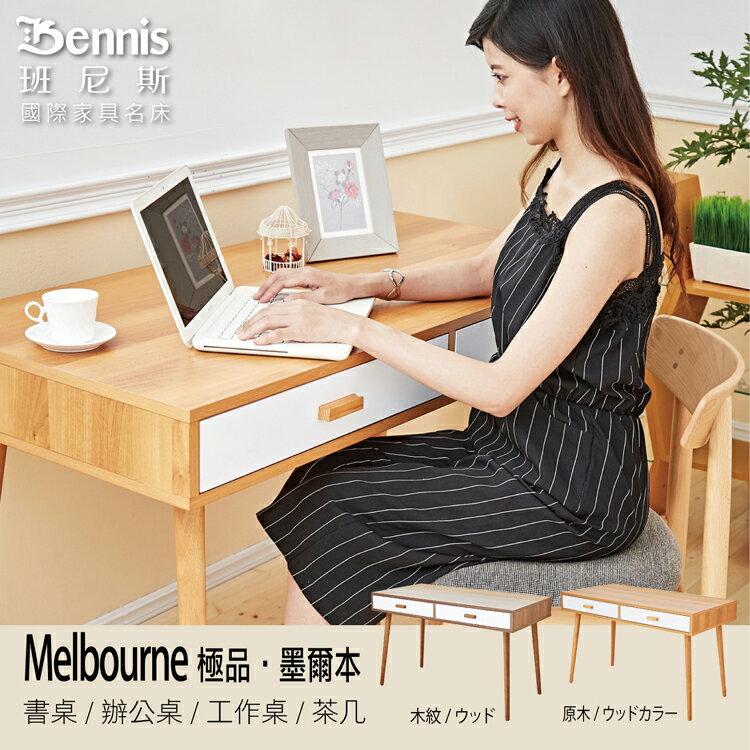 【Melbourne 極品‧墨爾本】書桌/辦公桌/工作桌/置物桌/收納茶几/電腦桌 ★班尼斯國際家具名床 4