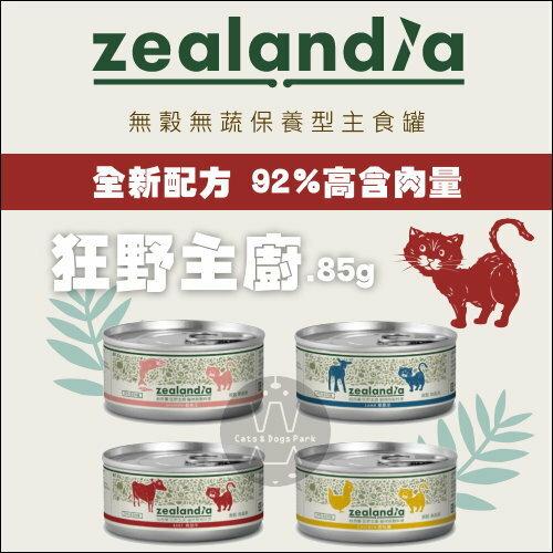 zealandia狂野主廚〔無穀主食貓罐,4種口味,小罐,85g〕(單罐)
