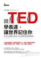必勝面試技巧大公開推薦到跟TED學表達,讓世界記住你就在樂天書城推薦必勝面試技巧大公開