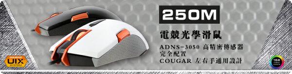 COUGAR美洲獅250M電競光學滑鼠電競滑鼠電競鼠遊戲滑鼠遊戲鼠電腦滑鼠【迪特軍】