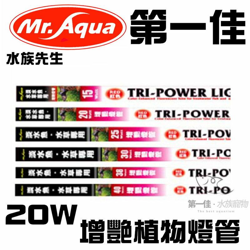 第一佳水族寵物  水族先生MR.AQUA 增艷植物燈管 EA~058 20W